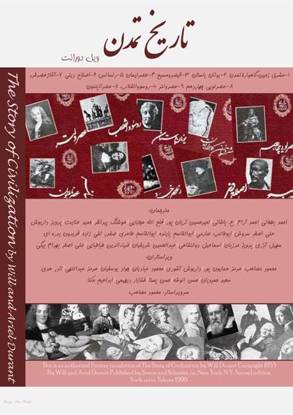 تاریخ تمدن
