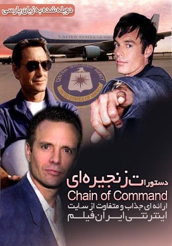 دانلود فیلم Chain of Command دوبله فارسی