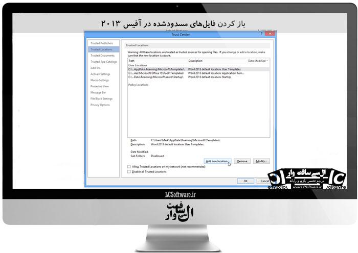 باز کردن فایلهای مسدودشده در آفیس 2013
