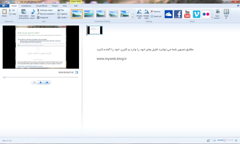 دانلود windows movie maker برای ویندوز 10