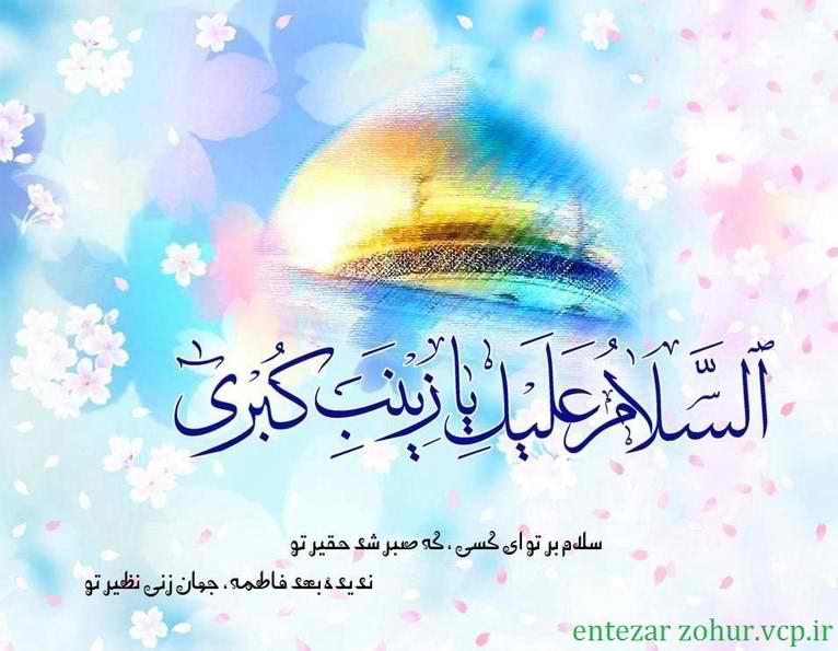 مختصری درباره ولادت حضرت زینب سلام الله علیها ...