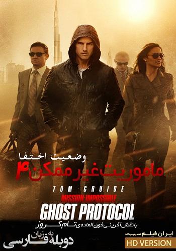دانلود فیلم Mission Impossible 4 – Ghost Protocol دوبله فارسی با کیفیت HD