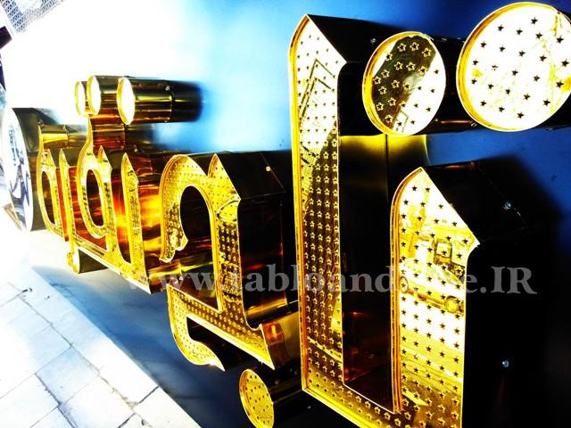 تابلو چلنیوم جواهر سالن زیبایی تاج نقره