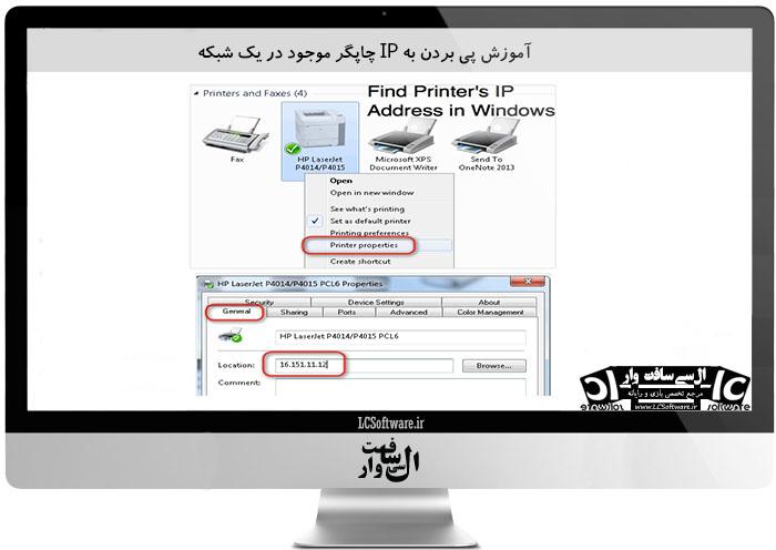 آموزش پی بردن به IP چاپگر موجود در یک شبکه