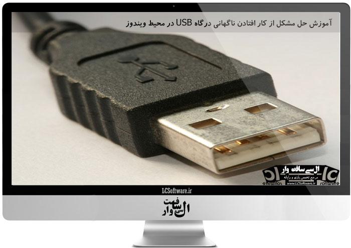 آموزش حل مشکل از کار افتادن ناگهانی درگاه USB در محیط ویندوز
