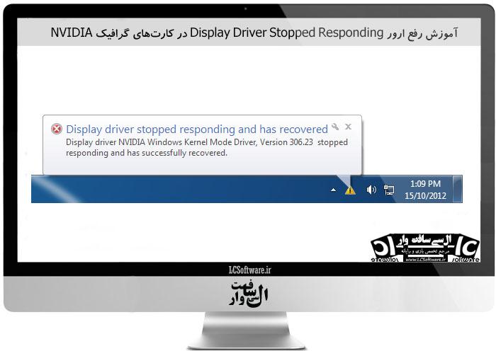 آموزش رفع ارور Display Driver Stopped Responding در کارتهای گرافیک NVIDIA