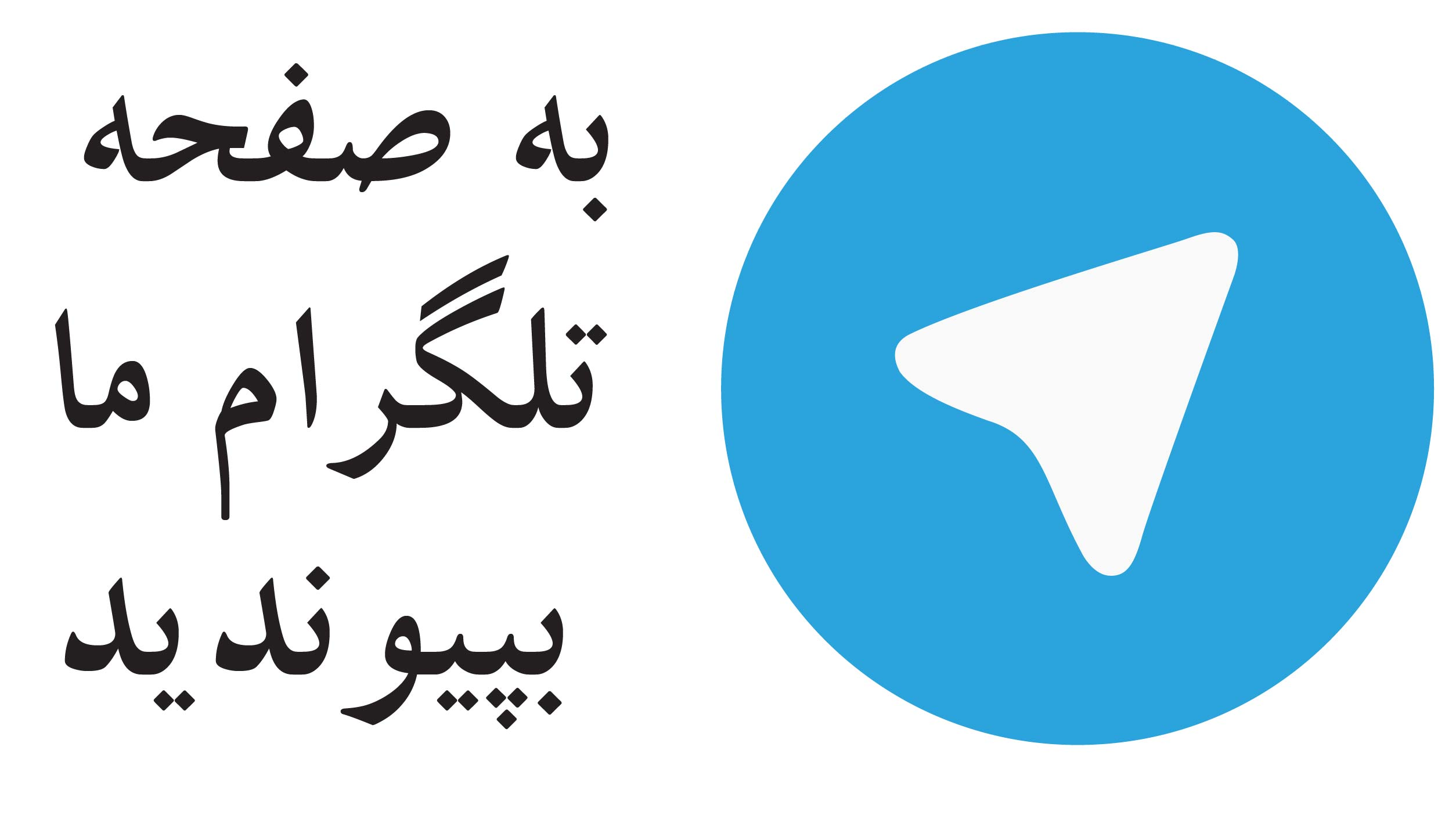 کانال تلگرام لنز ناخن سارا