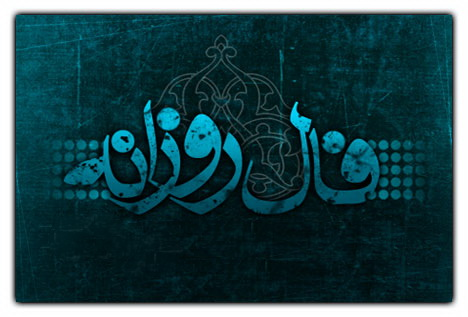فال امروز دوشنبه 26 بهمن 94