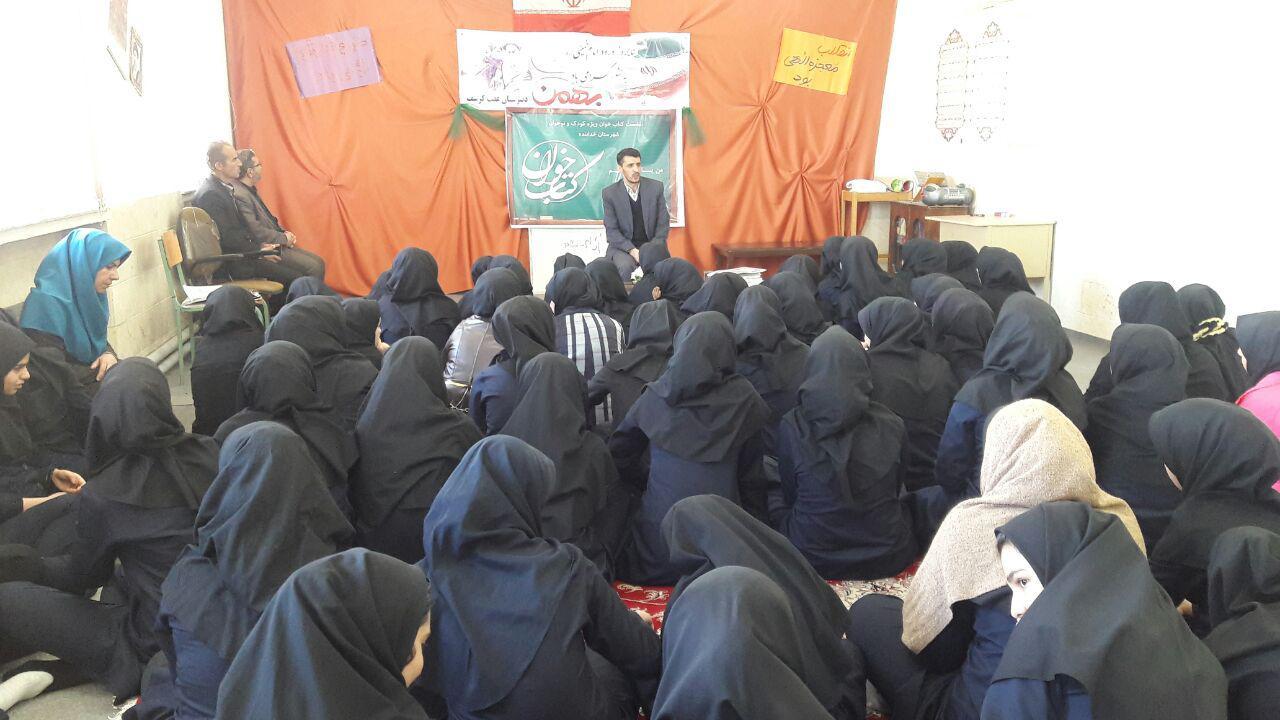 اولین نشست کتابخوان مدرسه ای شهرستان خدابنده
