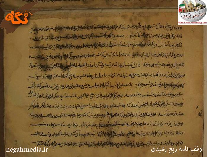 Rashidi academic quarter