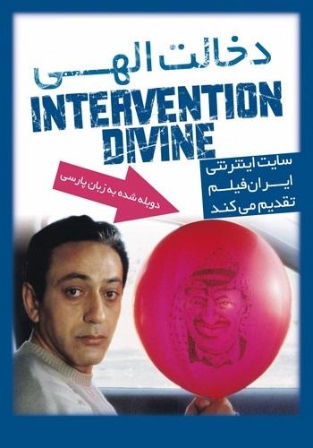 دانلود فیلم Divine Intervention دوبله فارسی