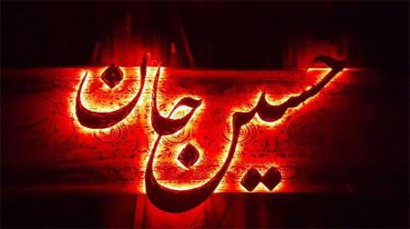 کاشانی-سلیمانی پور-بردبار-جان محمدی-مراسم هفتگی 95/11/26-محفل عشاق الحسین(ع)