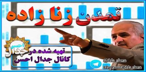 کلیپ تمدن زنازاده با سخنرانی دکتر حسن عباسی