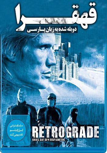دانلود فیلم Retrograde دوبله فارسی