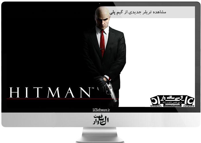 مشاهده تریلر جدیدی از گیم پلی نسخه آزمایشی بازی Hitman +دانلود