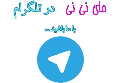 کانال+تلگرام+خرید+عروسک