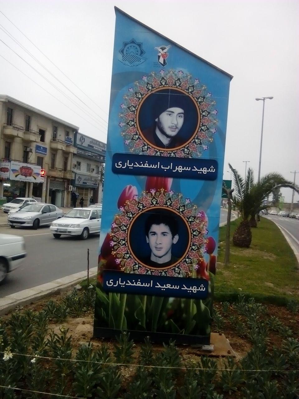 عکس دو برادر شهید در ساری