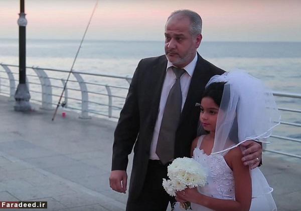 ازدواج دختر بچه لبنانی با یک پیرمرد