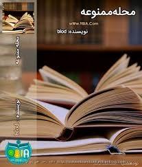 20 رمان برتر و پرطرفدار ایرانی دانلود تحقیق و پایان نامه