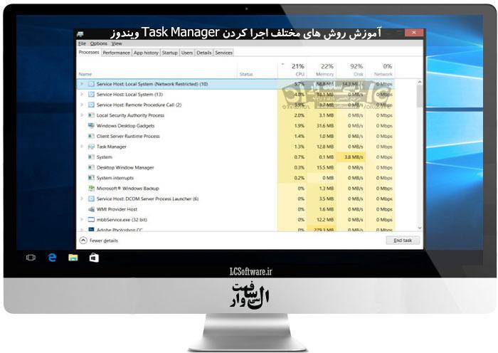 آموزش روش های مختلف اجرا کردن Task Manager ویندوز