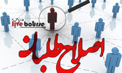 اصلاحطلبان، حامیان دولت و نزدیکان لاریجانی در یک لیست