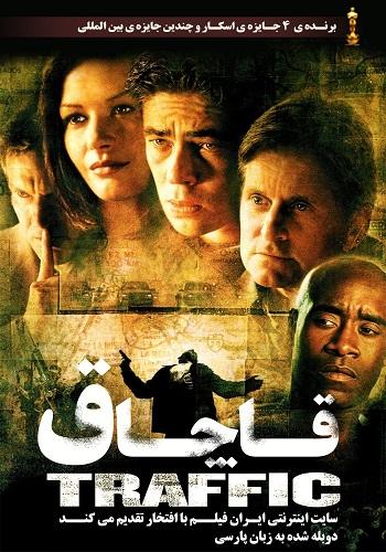 دانلود فیلم Traffic دوبله فارسی