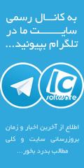 کانال رسمی سایت ال سی سافت وار در تلگرام