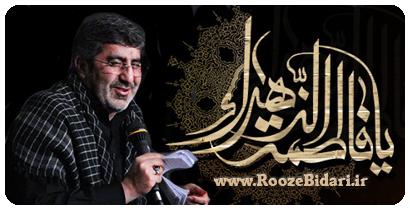 مداحی شهادت حضرت زهرا(س) 95 محمدرضا طاهری