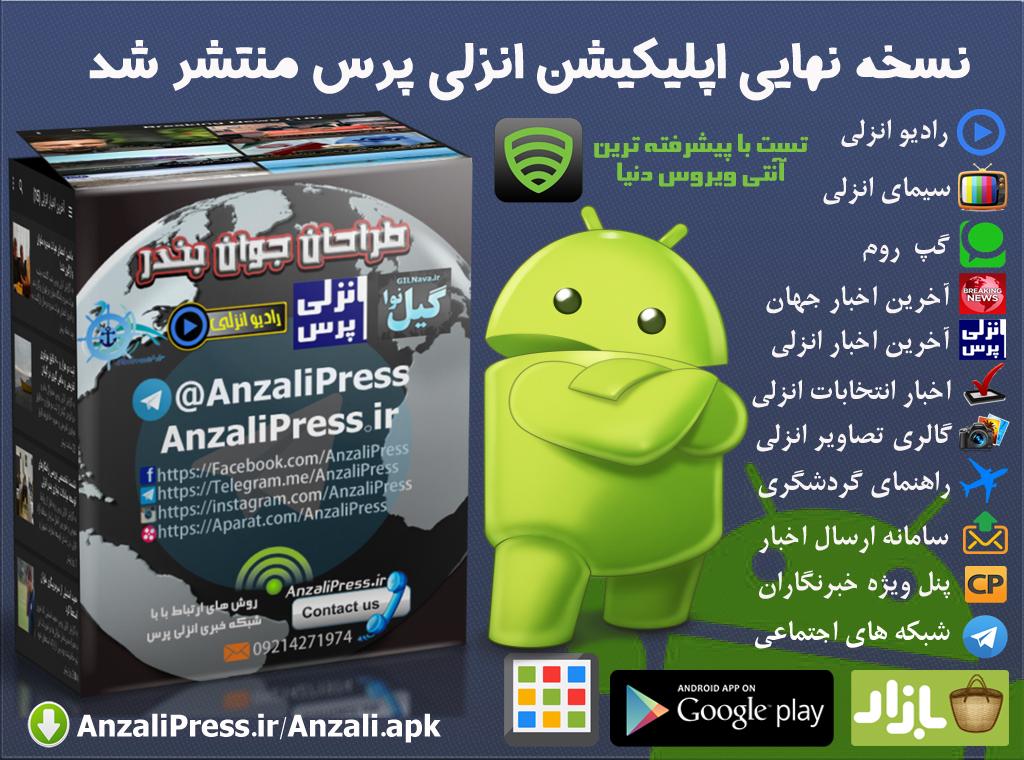 نسخه چهارم اپلیکیشن اندرویدی انزلی پرس منتشر شد