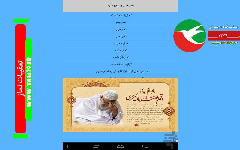 نرم افزار تعقیبات نماز +دانلود