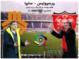 دانلود فیلم خلاصه بازی و گلهای پرسپولیس سایپا پنجشنبه 29 بهمن 94+نتیجه نهایی