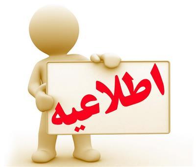 تعطیلی مدارس شنبه 8 اسفند 94