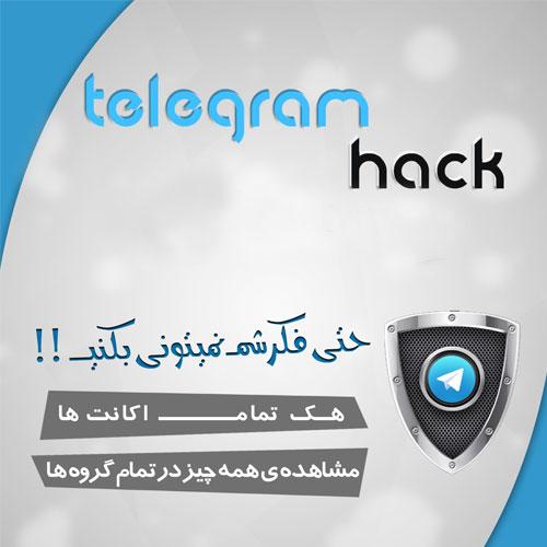 دانلود برنامه هک تلگرام با لینک مستقیم
