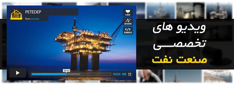 فيلم های آموزشی مهندسی نفت