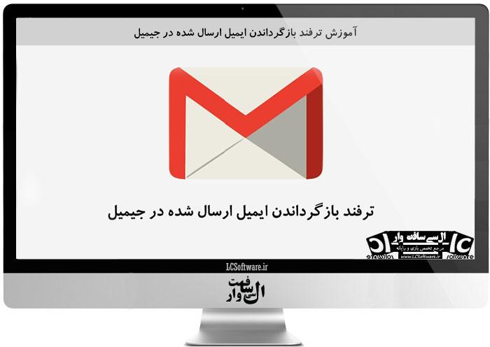 آموزش ترفند بازگرداندن ایمیل ارسال شده در جیمیل