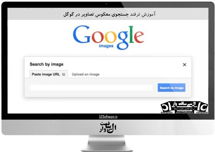 آموزش ترفند جستجوی معکوس تصاویر در گوگل