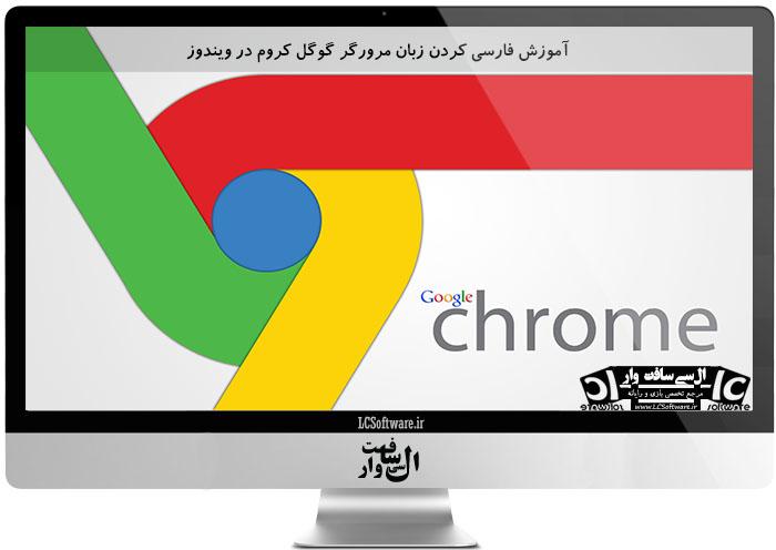 آموزش فارسی کردن زبان مرورگر گوگل کروم در ویندوز