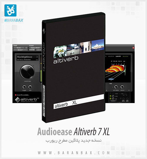 دانلود پلاگین ریورب AudioEase Altiverb 7