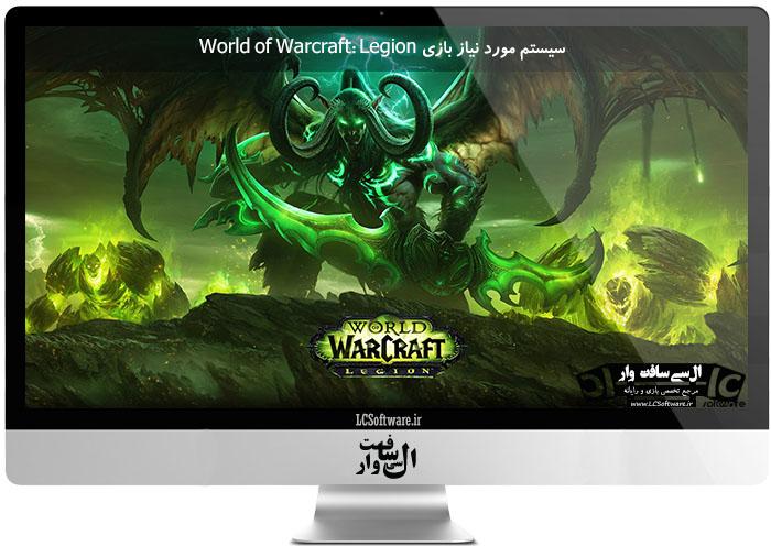 سیستم مورد نیاز بازی World of Warcraft: Legion