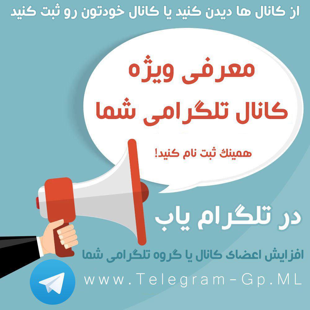 نام گروه تلگرام