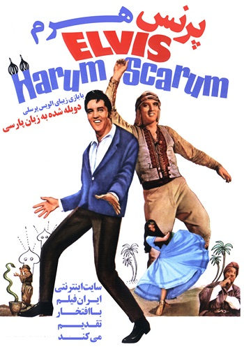 دانلود فیلم Harum Scarum دوبله فارسی