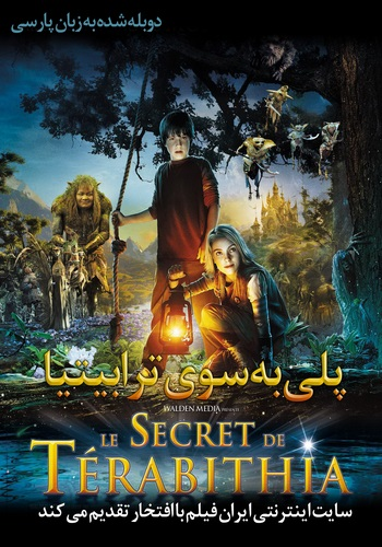 Bridge to Terabithia 2007 350x500 - دانلود فیلم Bridge to Terabithia دوبله فارسی