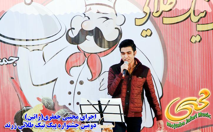 اجرای زنده مجتبی جعفری در دومین جشنواره آشپزی زرند