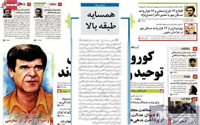 توهین روزنامه ایران به رهبر معظم انقلاب