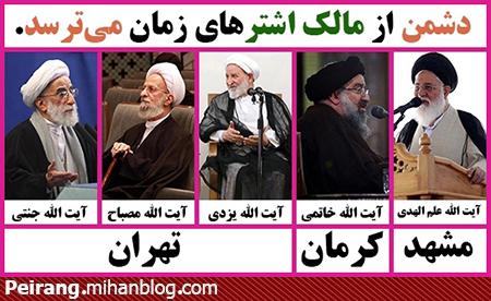 نامزدهای مجلس خبرگان