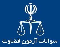 دانلود سوالات آزمون قضاوت از سال 89 تا 94 با پاسخنامه