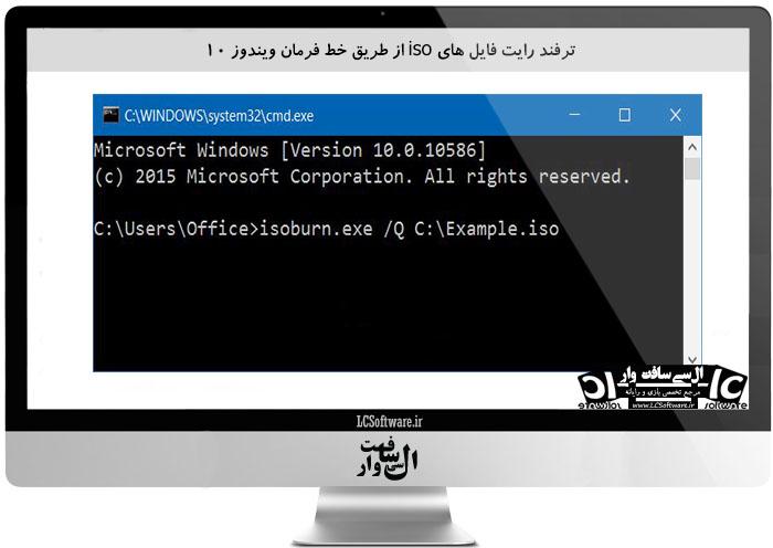 ترفند رایت فایل های iso از طریق خط فرمان ویندوز ۱۰