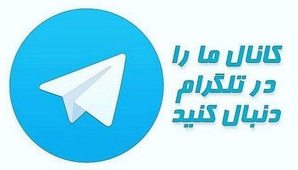 بهترین آهنگها در کانال تلگرام ما