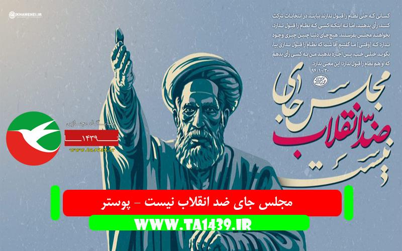 مجلس جای ضد انقلاب نیست