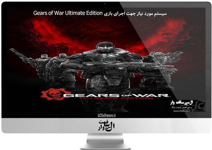 سیستم مورد نیاز جهت اجرای بازی Gears of War Ultimate Edition